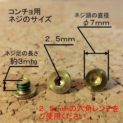 画像3: KC's:チーフ コンチョ アンチモニー21mm