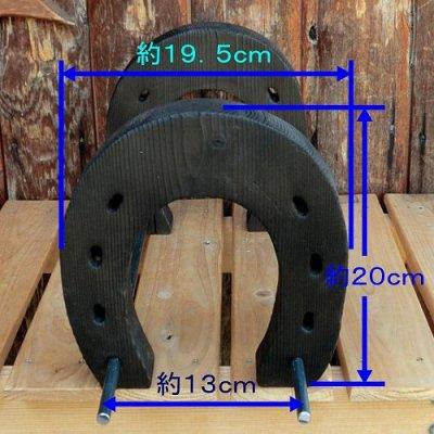 画像3: ホースシュー 『木製ブックスタンド』