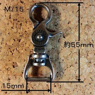 画像3: バレル スナップ:Barrel Snap-M/15